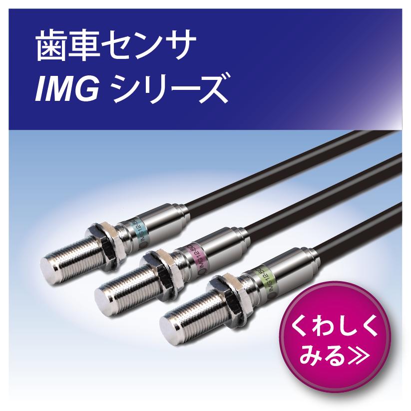 磁気式ギア速度センサ IMGシリーズ