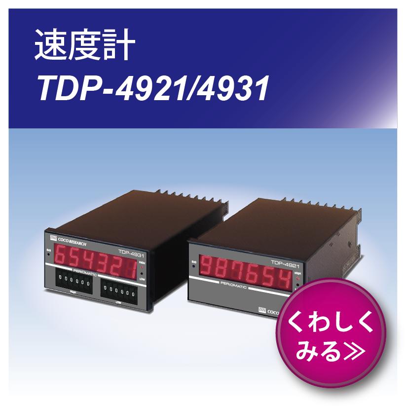 ユニバーサル速度計 TDP-49シリーズ